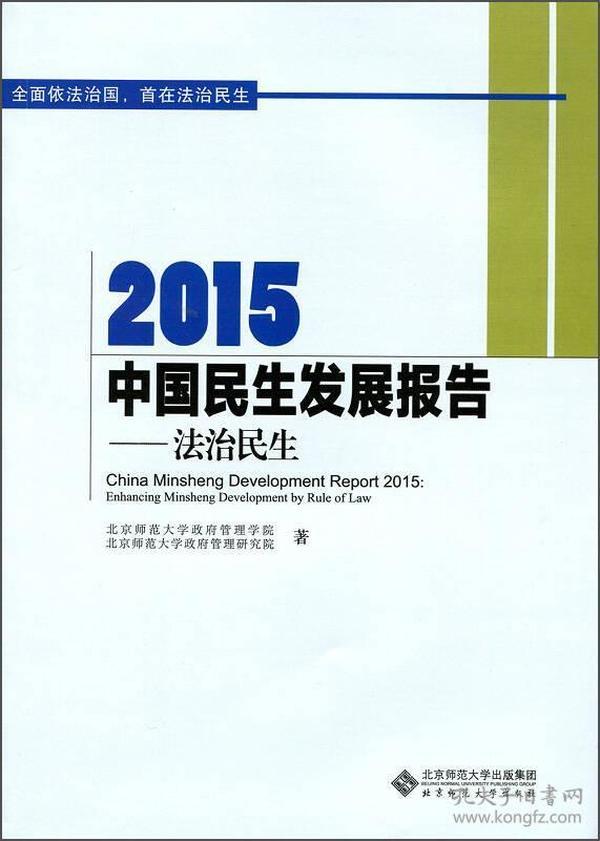 正版】当代中国发展报告:2015中国民生发展报告:法治民生