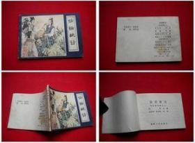 《仙姑献谷》镜花缘8,福建1984.9一版一印23万册,8486号。连环画