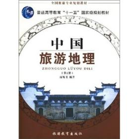 正版J]中国 旅游地理  (第3版)