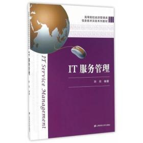 上海财经大学出版社 IT服务管理 陈岗著 9787564225575