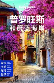 Lonely Planet旅行指南系列:普罗旺斯和蔚蓝海岸