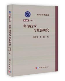 国科大文丛:科学技术与社会研究