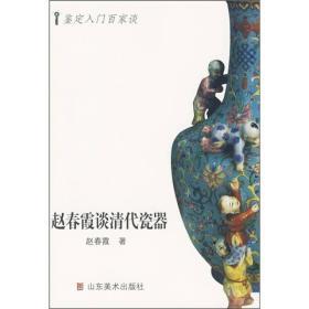 赵春霞谈清代瓷器