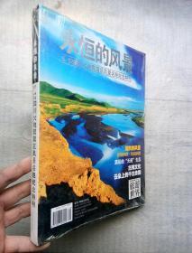 永恒的风景 5.12四川大地震震区风景名胜纪念特刊