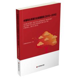 中国再生资源行业发展报告