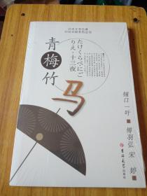 青梅竹马——日本文学名著 日汉对照系列丛书  全新正版塑封