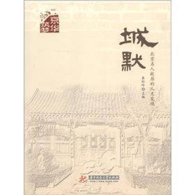 城默:北京名人故居的人文发现
