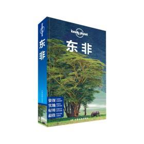 孤独星球Lonely Planet国际旅行指南系列:东非