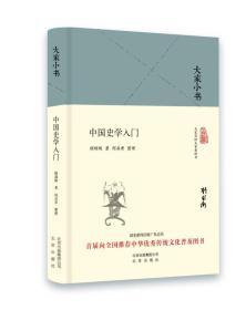 大家小书 中国史学入门(精装本)