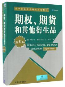 期权、期货和其他衍生品(第8版)/清华金融学系列英文版教材