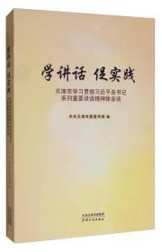 学讲话 促实践:天津市学习贯彻习近平总书记系列重要讲话精神体会谈