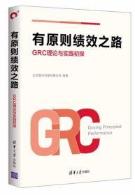有原则绩效之路: GRC理论与实践初探