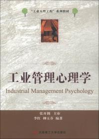"""""""工业人性工程""""系列教材:工业管理心理学"""