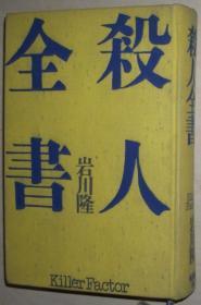日文原版书 杀人全书 ハードカバー – 1985/3 岩川隆  (著) 日本谋杀犯罪案例研究