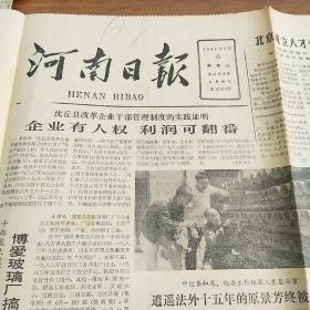河南日报4开原版 1984年6月6日 生日报、老报纸、旧报纸