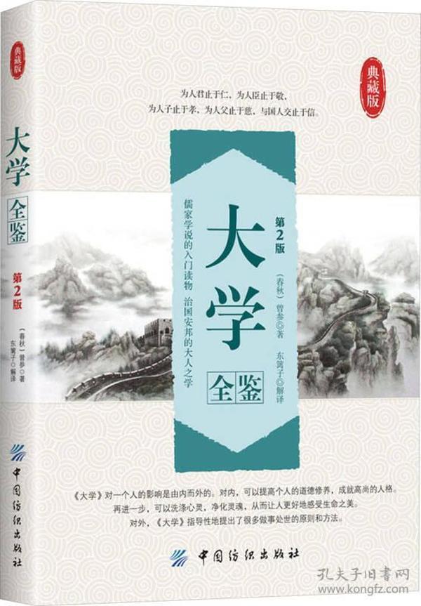大学全鉴(第2版)