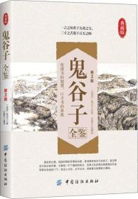 鬼谷子全鉴(第2版)9787518001545