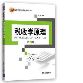 特价~税收学原理(第3版) 9787302446064