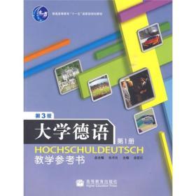 大学德语1:教学参考书(第3版)