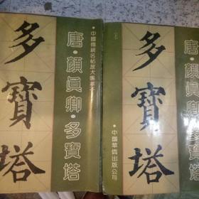 中国传统名帖放大临摹本——多宝塔上下册