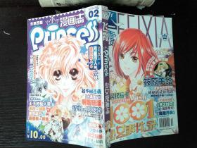 飞霞 少女漫画志(2009年2 下半月刊)