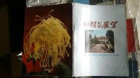 回顾与展望;纪念上海人民美术出版社建社35周年1952-1987画册