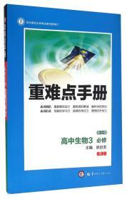 重难点手册:高中生物3 必修(RJ 第五版)