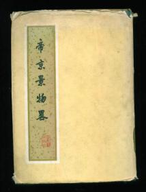 帝京景物略(大32开精装本)