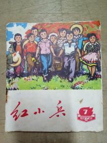 红小兵 (1972年7月 广东版)