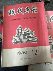 现代兵器 1989.12