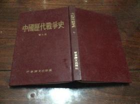 中国历代战争史(七)