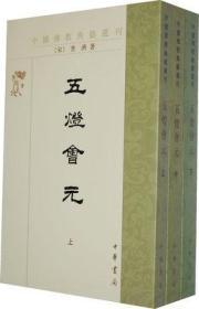 五灯会元(全三册)