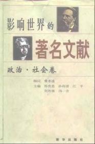 影响世界的著名文献:政治 社会卷