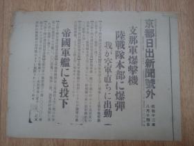 1937年8月14日【京都日出新聞 號外】:上海支那軍爆擊機陸戰隊本部的轟炸,帝國軍艦的爆彈投下,北支事變以來最初的空中戰的展開