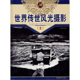 9787806066027-oy-世界传世风光摄影 专著 崔峻主编 shi jie chuan shi feng guang she ying
