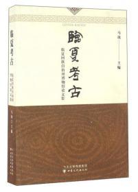 临夏考古:临夏回族自治州博物馆论文集