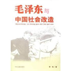毛泽东与中国社会改造