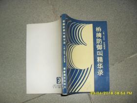 桥牌防御叫精华录(8品小32开封面有字迹前几页有圈点勾画笔迹1990年1版2印3万册282页)40985