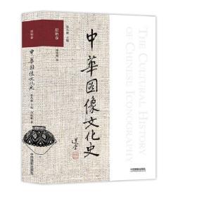 中华图像文化史·原始卷
