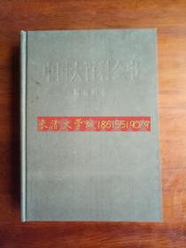 中国大百科全书 环境科学,精装乙种本,1983,1996一版五印