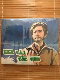 电影连环画《巴山夜雨》.中国电影出版社