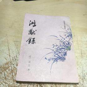 明清笔记丛书:鸿猷录