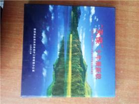 天保十年展新貌 中国天然林资源保护工程十周年宣传邮票珍藏册 精装 邮票74枚