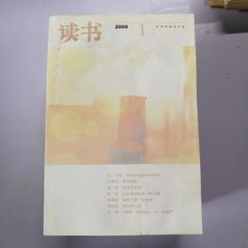 读书 (2008年 1-12期全)