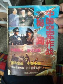 中国空军作战秘闻   河南人民出版社