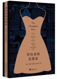 穿出来的思想家 琳达格兰特 重庆大学出版社 9787568907699