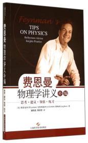 费恩曼物理学讲义补编