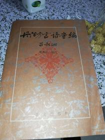 丹阳方言语音编