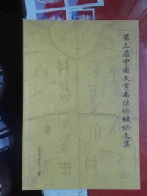 第三届中国文字书法论坛论文集(全部关于甲骨文论文)