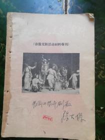 江西工人文艺资料